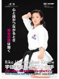 宇佐美里香ベスト空手 -世界一の形とそれを創るベーシックス&マインド- (DVD)