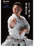 古川哲也のベスト空手2 【得意形編】 (DVD)