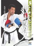 競技の達人 第5巻-高速上段突き編- (DVD)