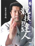 競技の達人 第6巻-二軸基本練習編- (DVD)