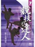 競技の達人 第7巻-振り子蹴法編- (DVD)