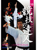 競技の達人 第10巻-縦横無尽!3次元の蹴り習得法 編-(DVD)