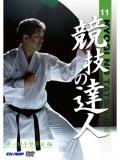 競技の達人 第11巻 -カニ組手習得法 編- (DVD)