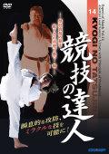競技の達人 第14巻 -慣性負荷の組手・振り子の原理で勝つ! - (DVD)