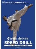 ジョージ・コタカ SPEED DRILL【一般編】 (DVD)