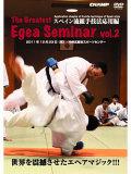 グレイテスト・エヘアセミナー Vol.2 ≪後編≫ スペイン流組手技法応用編 (DVD)
