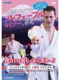 ルフェーブルセミナー in 静岡 -レベルアップ!ハイパフォーマンス・トレーニング編- (DVD)