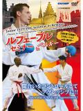 ルフェーブルセミナー in ベルギー -王者を育てる理論のコラボレーション with 崎山幸一- (DVD)