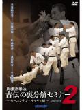 剛柔流拳法 古伝の裏分解セミナー2 〜セーユンチン・セイサン編〜
