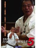 剛柔流拳法 古伝の裏分解セミナー5 ~スーパーリンペイ編~(DVD)