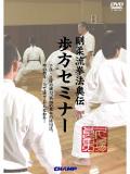 久場良男 剛柔流拳法奥伝 歩方セミナー(DVD)