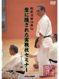 剛柔流拳法奥伝 型に隠された実戦技セミナー ~セーパイ編~(DVD)
