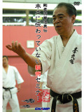 剛柔流拳法奥伝 本土に伝わっていない秘術セミナー (DVD)