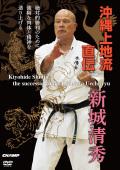 沖縄上地流直伝 新城清秀 (DVD)