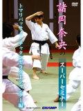 諸岡奈央のスーパーセミナー ~トマリバッサイ・チャタンヤラクーシャンクー編~ (DVD)