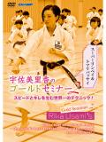 宇佐美里香のゴールドセミナー 2 スーパーリンペイ&トマリバッサイ -スピードとキレを生む世界一のテクニック!- (DVD)