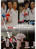 サソリ蹴りテクニックセミナー (DVD)