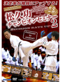 松久功チャンピオンセミナー2 -決定率が格段にアップする!消える突き&避けられない蹴り- (DVD)