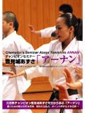 豊見城あずさ「アーナン」セミナー (DVD)