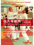 佐久本嗣男サマーキャンプ 「アーナン+パイクー・ヘイクー」 (DVD)