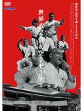 劉衛流・憲里生誕200年記念 世界武芸祭&空手セミナー (DVD)
