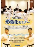 古川哲也の形強化セミナー -バランス・スピード・タイミングを極める!- (DVD)