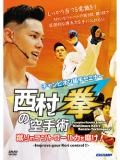 チャンピオン組手セミナー「西村拳の空手術」-蹴りのコントロール力を磨け!-  (DVD)