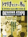 トマリ手セミナー外伝 少年少女へ伝える戦いの基本 -強い突きを手に入れる- (DVD)
