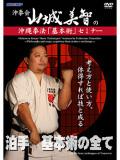 沖拳会・山城美智の沖縄拳法「基本術」セミナー -考え方と使い方、体得すれば技と成る- (DVD)
