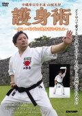 沖縄拳法空手道 山城美智 「護身術」 -新しい時代の護身術を考える- (DVD)