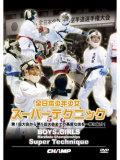 全日本少年少女スーパーテクニック (DVD)