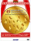 全日本少年少女 形ゴールドエンブレム (DVD)
