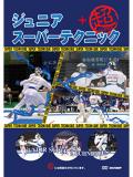 ジュニアスーパーテクニック+超 (DVD)