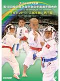 第16回全日本少年少女空手道選手権大会[2年生男子編] (DVD)