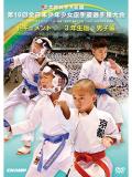 第16回全日本少年少女空手道選手権大会[3年生男子編] (DVD)
