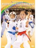 第16回全日本少年少女空手道選手権大会[4年生女子編] (DVD)