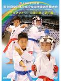 第16回全日本少年少女空手道選手権大会[4年生男子編] (DVD)
