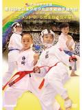 第16回全日本少年少女空手道選手権大会[5年生女子編] (DVD)
