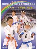 第16回全日本少年少女空手道選手権大会[5年生男子編] (DVD)