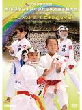 第16回全日本少年少女空手道選手権大会[6年生女子編] (DVD)