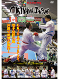 プレミアリーグ沖縄  Karate 1 Premier League Okinawa (DVD)