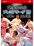 プレミアリーグ沖縄2015   Karate 1 Premier League Okinawa 2015 (DVD)