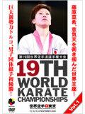 第19回世界空手道選手権大会 Vol.1(組手編) (DVD)