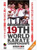 第19回世界空手道選手権大会 Vol.3(形編) (DVD)