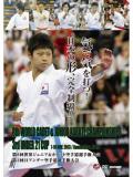第8回世界ジュニア&カデット空手道選手権大会、第3回アンダー21WKFカップ (DVD)