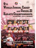 第9回世界ジュニア、カデット&アンダー21空手道選手権大会 (DVD)