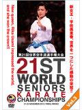 第21回世界空手道選手権大会 Vol.3 【形編】 (DVD)