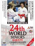 第24回世界空手道選手権大会 Vol.1 【組手編1】 (DVD)