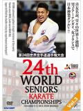 第24回世界空手道選手権大会 Vol.3 【形編】 (DVD)