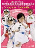 第17回全日本少年少女空手道選手権大会[1年生女子編] (DVD)